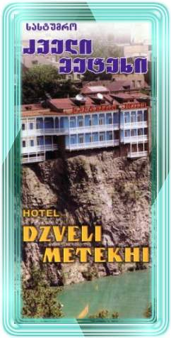 "Hotel ""OLD (Dzveli) METEKHI"" - View from outside"